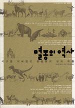 멸종의 역사 - 지구를 지배했던 동물들의 삶과 죽음 (알코너)