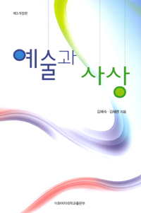 예술과 사상 - 제3개정판 (알코너)
