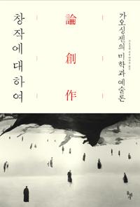 창작에 대하여 - 가오싱젠의 미학과 예술론 (알코너)