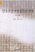 한국고전여성문학의 세계 - 산문편 (알인70코너)