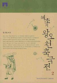 혜초의 왕오천축국전 2 (보급판 문고본) (알작58코너)