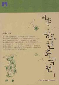 혜초의 왕오천축국전 1 (보급판 문고본) (알작58코너)
