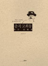 춘곡 고희동 - 격변기 근대 화단, 한 미술가의 초상 (알52코너)