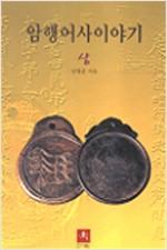 암행어사 이야기 -상,하 2권 (코너)