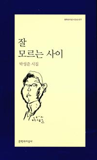 잘 모르는 사이 - 박성준 시집 (알시16코너)