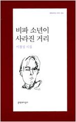 비파 소년이 사라진 거리 - 이철성 시집(초판) (알시16코너)