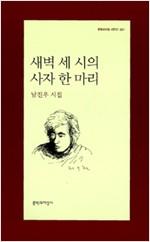 새벽 세 시의 사자 한 마리 - 남진우 시집(저자서명본+초판) (알시16코너)