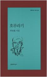 호루라기 - 최영철 시집(저자서명본+초판) (알시16코너)