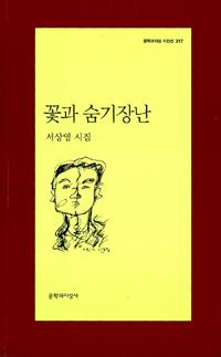 꽃과 숨기장난 - 서상영 시집(저자서명본+초판) (시16코너)