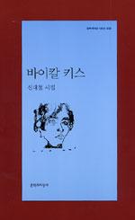 바이칼 키스 - 신대철 시집(저자서명본+초판) (시16코너)
