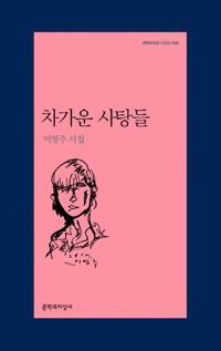 차가운 사탕들 - 이영주 시집(초판) (시16코너)