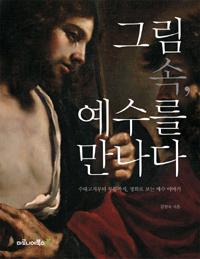 그림 속, 예수를 만나다 - 수태고지부터 부활까지, 명화로 보는 예수 이야기