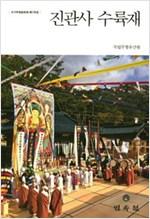 진관사 수륙재 - 국가무형문화재 제126호 (알81코너)