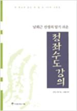 남회근 선생의 알기 쉬운 정좌수도 강의 (알코너)