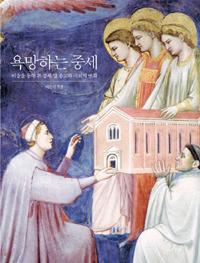 욕망하는 중세 - 미술을 통해 본 중세 말 종교와 사회의 변화 (알코너)