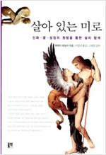 살아 있는 미로 - 신화.꿈.상징의 원형을 통한 삶의 탐색 (알인60코너)