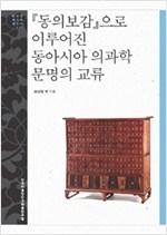 동의보감으로 이루어진 동아시아 의과학 문명의 교류 (집84코너)