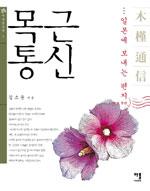 목근통신 - 일본에 보내는 편지, 아롬옛글밭 1 (알18코너)
