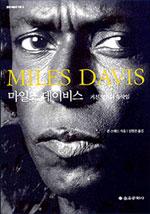 마일즈 데이비스 - 거친 영혼의 속삭임 (집91코너)