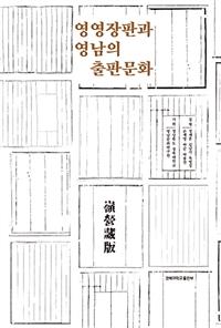 영영장판과 영남의 출판문화 (알80코너)