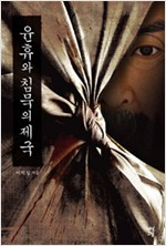윤휴와 침묵의 제국 (알역60코너)
