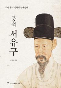 풍석 서유구 - 조선 후기 실학의 집대성자 (알역61코너)
