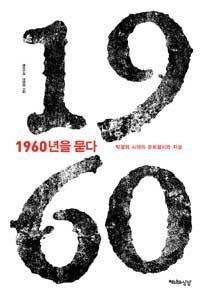 1960년을 묻다 - 박정희 시대의 문화정치와 지성 (알역63코너)