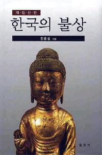 한국의 불상 - 개정신판 (알인29코너)