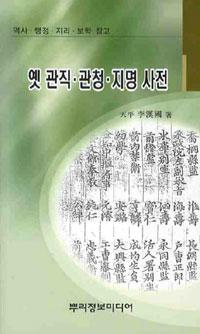 옛 관직 관청 지명 사전 - 역사.행정.지리.보학 참고 (알역50코너)