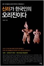 신라가 한국인의 오리진이다(저자서명본) (알역50코너)
