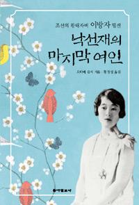 낙선재의 마지막 여인 - 조선의 황태자비 이방자 평전 (알역49코너)