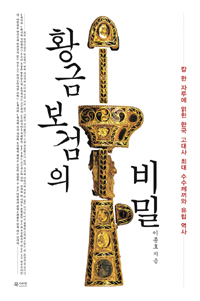 황금보검의 비밀 (알역48코너)