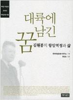대륙에 남긴 꿈 - 김원봉의 항일역정과 삶 (알역73코너)