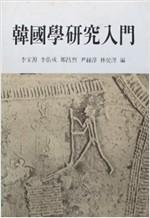 한국학연구입문(초판) (알역76코너)