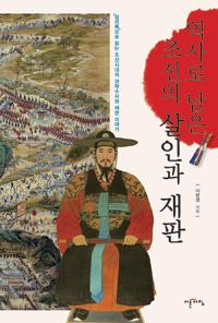 역사로 남은 조선의 살인과 재판 (알역76코너)