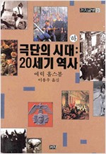 극단의 시대 : 20세기 역사 -하 (알역74코너)