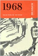1968 - 희망의 시절 분노의 나날 (알역71코너)