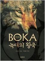 BOKA 보카, 늑대의 왕국 (알101코너)