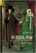 르네상스 미술 - 예술의 부활, 인간의 발견 (알103코너)