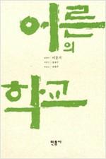 어른의 학교 - 이윤기 산문집 (알7코너)