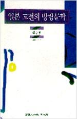 일본 고전의 방랑문학 (알16코너)