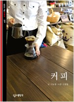 커피 - 빛깔있는 책들 269 (알14코너)