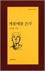 메롱메롱 은주 - 김점용 시집(초판) (알문5코너)