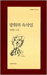 광휘의 속삭임 - 정현종 시집(초판) (시10코너)