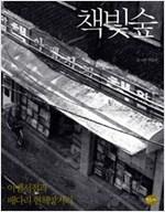 책빛숲, 아벨서점과 배다리 헌책방거리 (알7코너)