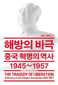 해방의 비극 - 중국 혁명의 역사 1945~1957 (알역73코너)