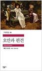 오만과 편견 - 제인 오스틴 소설 (알소52코너)