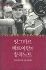 잉그마르 베르이만의 창작노트 (알102코너)