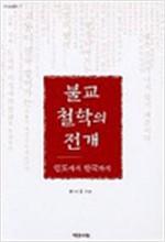불교 철학의 전개 - 인도에서 한국까지 (알불33코너)