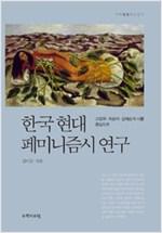 한국현대 페미니즘시 연구 - 고정희 최승자 김혜순의 시를 중심으로 (알206코너)